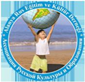Ассоциация русской культуры и образования в г. Аланья