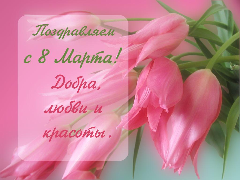 Фото для поздравления на 8 марта