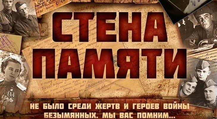 «СТЕНА ПАМЯТИ» посвященная героям Великой Отечественной Войны