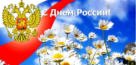 12 июня -День России в ЭКСПО!!!