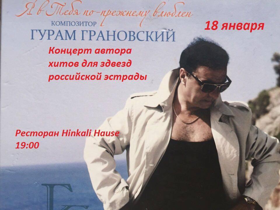 Концерт Гурама Грановского