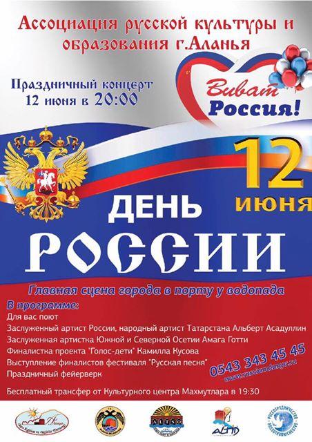 12 июня-ДЕНЬ РОССИИ!!!