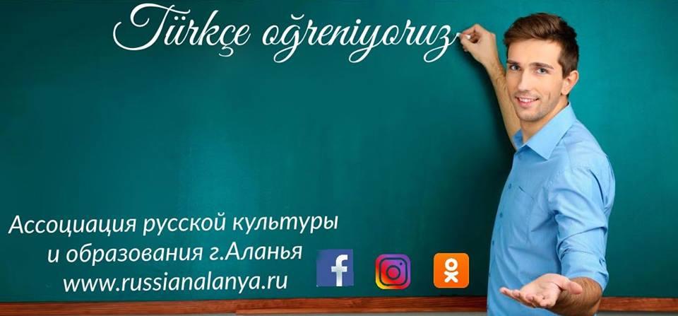 Приглашаем на интенсив-курс турецкого языка как иностранного – ускоренная и долговременная польза!